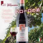 ランゲ・ネッビオーロ プリンジョット 2014 ピエモンテ ミディアムボディ 赤ワイン