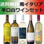 送料無料 金賞ワイン入り 南イタリア 辛口白ワインセット