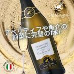 ヴェルメンティーノ・ディ・ガッルーラ スプマンテ ブリュット NV 辛口・イタリア白スパークリングワイン