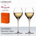 レーマン ミランダ チューリップ シャンパーニュ 8oz グラス ギフトボックス2脚入り【正規品】 GM206KC-2