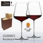 ショッピングワイン ザルト(Zalto)デンクアート ボルドー グラス 2脚セット【正規品】GZ200SO