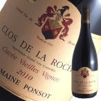 クロ ド ラ ロッシュ 特級 2010年 ポンソ 750ml 赤ワイン ブルゴーニュ フルボディ ピノノワール