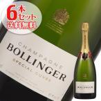 送料無料 6本セット ボランジェ スペシャル キュヴェ ハーフ N.V ボランジェ白(ギフトボックス)(スパークリングワイン シャンパン)