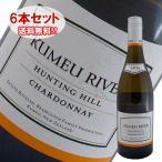 (送料無料)6本セット ハンティングヒル シャルドネ 2014年 クメウ リヴァー(白ワイン ニュージーランド)