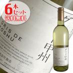 ショッピング白 (送料無料)6本セット グリド甲州 2017年 グレイスワイン中央葡萄酒(白ワイン 日本)