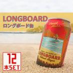コナビール ロングボード ラガー 缶355mlx12本 ハワイアンビール(御年賀)