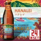 コナビール ハナレイ IPA 瓶355mlx24本 ハワイアンビール