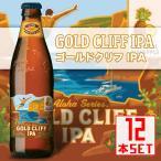 コナビール ゴールドクリフIPA 瓶355mlx12本 ハワイアンビール
