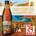 コナビール ゴールドクリフIPA 瓶355mlx24本 ハワイアンビール