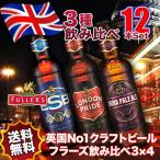 (送料無料)イギリスビール12本セット パブの本場で圧