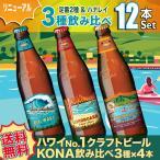 (送料無料)ハワイアンビール12本セット(C) ハワイNo1クラフトビール コナビール限定品含む4種飲み比べ ワイルアウィート入り