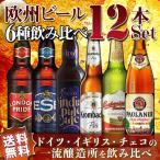 (送料無料)ヨーロッパビール12本セット ドイツ イギリ