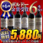 (送料無料)ボルドーワイン金賞6本セット 合計8メダル獲得赤ワインセット