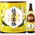 越乃寒梅 特撰 吟醸酒 1800ml
