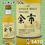 ニッカウイスキー シングルモルト 余市 45度 50ml ミニチュア瓶入り NIKKA WHISKY SINGLE MALT YOICHI
