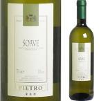 ピエトロ・ソアヴェ 2020 750ml ワイン ギフト プレゼント 贈り物 お祝い お酒