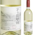 <限定品> <白>グレイス茅ヶ岳2016 中央葡萄酒 国産 人気 勝沼 山梨ワイン 三澤 甲州ワイン