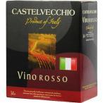 (BOXよりどり6個で送料無料) カステルヴェッキオ ロッソ バッグインボックス 3,000ml ボックスワイン 箱ワイン BOXワイン