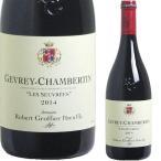 ジュヴレ・シャンベルタン レ・スーヴレ 2014 ロベール・グロフィエ ワイン ギフト プレゼント 贈り物 お祝い お酒