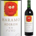 ハラモ アジロン2016 ハラモワイン