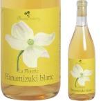 ラ・フロレット ハナミズキ ブラン2015 奥野田葡萄酒