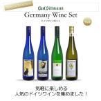 ★飲みやすさが人気のドイツワインがセットになりました!