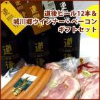 【愛媛産ビール&ウインナー】城川自然牧場ウインナー・ベーコン&道後ビール12本箱入りセット