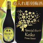 名入れ 大七 生もと梅酒 純米生造り720ML