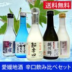 【愛媛の地酒 辛口(からくち)のお酒】 飲み比べセット 300mlx5本ギフト箱入り