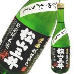松山三井 黒 特別純米
