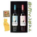 【猫ワインネコづくしギフト】ガタオ ヴィーニョ・ヴェルデ&ロゼ 750ML 2本セット ギフト箱入り