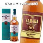 名入れウイスキー ザ・グレンリベット 12年  700ml 40度 正規品