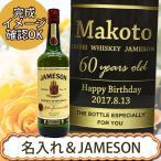名入れウイスキー ジェムソン 正規品アイリッシュウィスキー 40度 700ml Jameson
