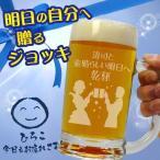 Yahoo!ワインと地酒の店かたやま明日の自分へ贈る 名入れビールジョッキ 送料無料(北海道・沖縄除く)  ビアグラス