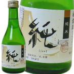 初雪盃 純米酒 「純」  300ml--474
