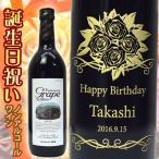 誕生日 プレゼント 名入れノンアルコールワイン カツヌマグレープ 720ml