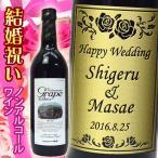 結婚祝い 名入れノンアルコールワイン カツヌマグレープ 720ml
