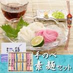 【贈り物】美川手のべ素麺 手のべ素麺セットS-12 ギフト包装込