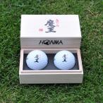 魔王 ゴルフボール 2個木箱入り 本間ゴルフコラボ