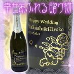 名入れ 天使のアスティ 750ML スパークリングワイン(甘口)
