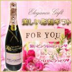 名入れシャンパン モエ・エ・シャンドン ロゼ アンペリアル750ML
