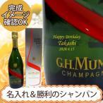 勝利を祝うシャンパン