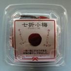 日本一の小梅 七折小梅 梅干:パック 100g