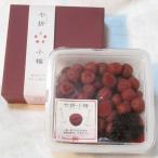 日本一の小梅 七折小梅 1kg 梅干:プラケース・化粧箱付き