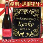 還暦・退職祝いに  名入れロゼスパークリングワイン サンテロ ピノ ロゼ  750ml