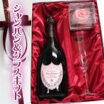 ローズセット高級ギフト箱 シャンパングラス(リーデル)&ドン・ペリニヨン ロゼ