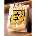 たつみ麦みそ〈甘口〉 すり700g【梶田商店】【大洲市】