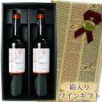 ワイン高級BOXセット