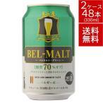 ベルモルト グリーン 330ml缶 2CS(48本セット) 送料無料 賞味期限11月末  /終売