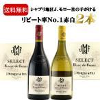 赤ワイン 白ワイン プレゼント おすすめ J.モロー 2本セット 送料無料